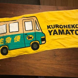 ヤマト運輸☆非売品フェイスタオル(ノベルティグッズ)