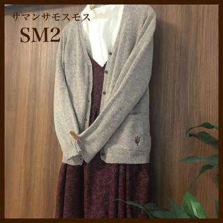 SM2 - 【未使用】☆SM2☆サマンサモスモス☆Vネックワンポイント刺繍ニットカーディガン