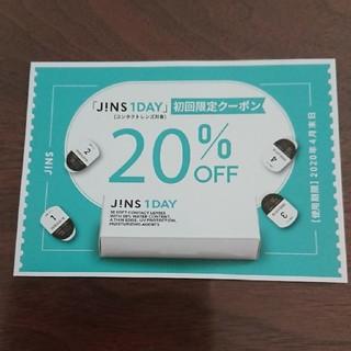 ジンズ(JINS)のJINS 1DAY初回限定クーポン(ショッピング)