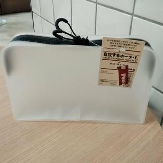 MUJI (無印良品) - 新品未使用 無印良品 TPU自立するポーチ Lサイズ(白)
