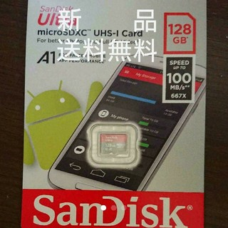 SanDisk(サンディスク) 128GBマイクロSDカード 「送料無料」(PC周辺機器)