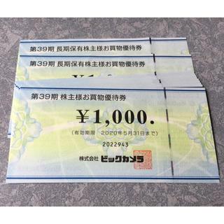 ビックカメラ 株主優待券 12,000円分