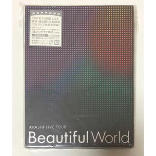 嵐 - 嵐 Beautiful World 初回限定盤