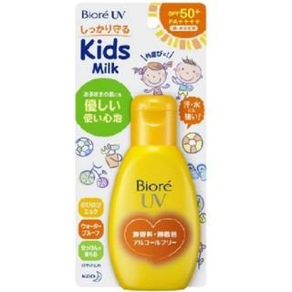 ビオレ(Biore)の【新品】ビオレ さらさらUV のびのびキッズミルク(90g) SPF50+  (日焼け止め/サンオイル)