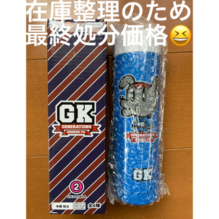 GENERATIONS - ジェネレーションズ 高校TV ステンレスボトル