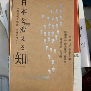 コウブンシャ(光文社)の日本を変える「知」 「21世紀の教養」を身に付ける(文学/小説)