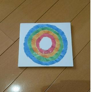 ウェディング・ソング ゼクシィ 斉藤和義 CD(ポップス/ロック(邦楽))