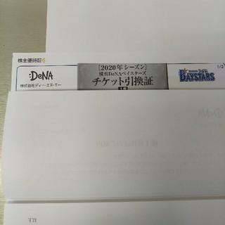 横浜DeNAベイスターズ - 横浜DeNAベイスターズの2020年シーズン ・株主優待証 チケット引換証 1枚