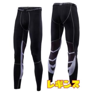 メンズ タイツ レギンス黒×メッシュグレー / 黒×黄 新品 送料無料 f(レギンス/スパッツ)