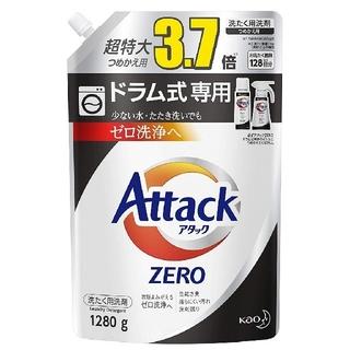 カオウ(花王)のドラム式用洗剤 Attack zero 1.28kg×6袋(洗剤/柔軟剤)