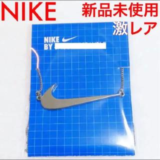 NIKE - 新品未開封 非売品 正規品 NIKE ナイキ スウッシュ ネックレス シルバー