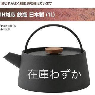 新品 南部鉄器 tetu 鉄瓶 (IH対応) 小泉誠デザイン モダン シンプル