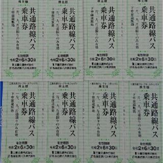 ラクマパック込!三重交通株主優待バス乗車券8枚