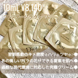 Dior - 【お試し✦8,140円分】ディオール プレステージ ラクレーム シンデレラコスメ