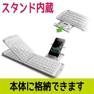 ELECOM - Bluetooth 折りたたみキーボード(iPad/iPhone他 iOS端末)