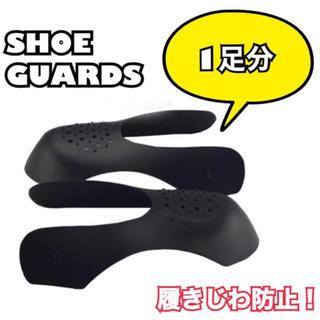 週末SALE✨履きジワ防止 シューガード プロテクターNIKE aj1 などにも(その他)