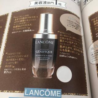 ランコム(LANCOME)の新品未開封セット 一番人気GENIFIQUE美容液いり ランコムお試しセット(美容液)