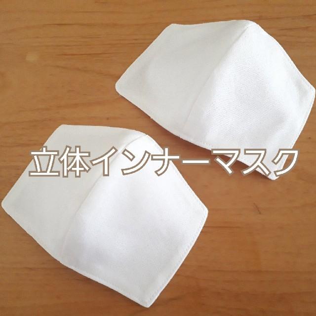 キャラクターマスク,立体インナーマスク2枚セット☆の通販