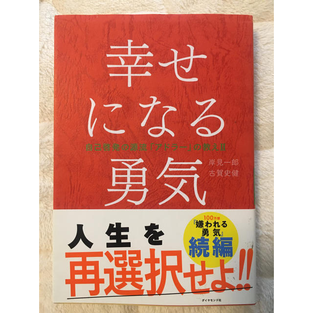 ダイヤモンド社(ダイヤモンドシャ)の幸せになる勇気 エンタメ/ホビーの本(ビジネス/経済)の商品写真