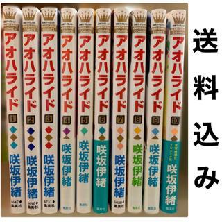 集英社 - アオハライド 1〜10巻