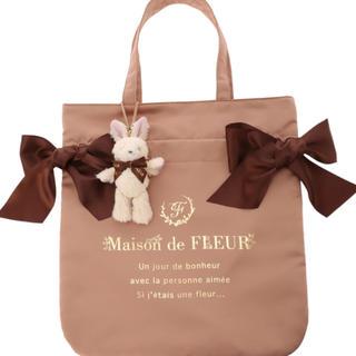 メゾンドフルール(Maison de FLEUR)のメゾンドフルール  ラビットチャーム付ダブルリボントートバッグ ライトブラウン(トートバッグ)