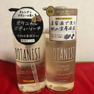 BOTANIST - ☆ともち0920☆様専用 新品 ボタニカル  ボディソープ 2本