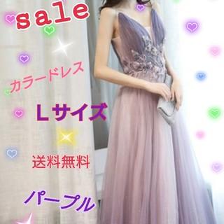 《SALE》カラードレスウェディング 二次会 パーティ パープル L【55】(ロングドレス)