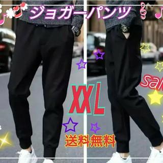 《男女兼用 》スウェットジョガーパンツ ☆XXLサイズ 【セール】