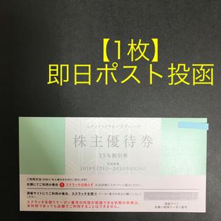 UNITED ARROWS - ユナイテッドアローズ株主優待券 【1枚】