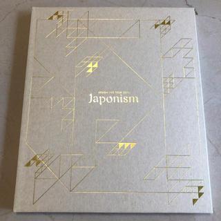 アラシ(嵐)の【嵐】Japonism パンフレット(アイドルグッズ)