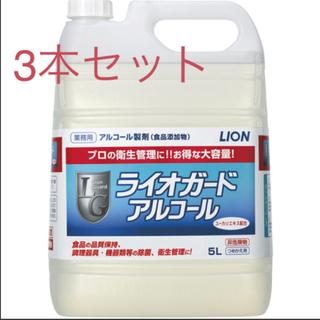 ライオン(LION)の3本セット ライオガードアルコール 5L 除菌 消毒 殺菌(アルコールグッズ)