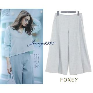 FOXEY - FOXEY Pants ¥56,160  グレー  40  2018商品