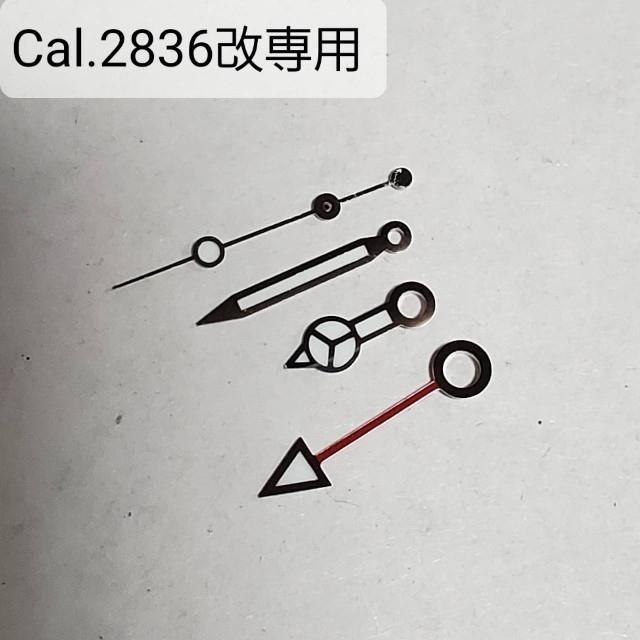 ETA.2836-2改GMTムーブ専用4針(GMT赤)の通販