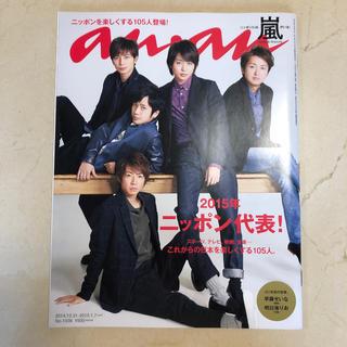 an・an (アン・アン) 2015年 1/7号(生活/健康)