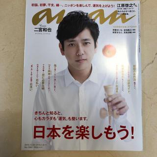 an・an (アン・アン) 2016年 1/6号(生活/健康)