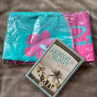 嵐 - 【嵐】ARASHI BLAST in Hawaii DVD&フード付きタオル