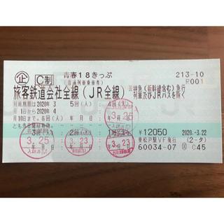 青春18きっぷ 残り1回 ラクマパックにて迅速発送!(鉄道乗車券)