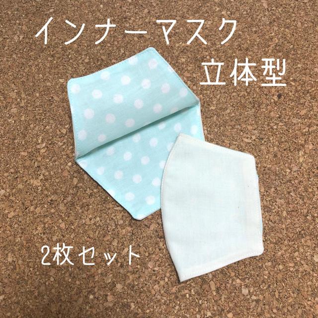 不織布マスク 効果 / インナーマスク 立体型 グリーン水玉の通販
