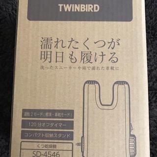 ツインバード(TWINBIRD)のくつ乾燥機ブラウン ツインバード(衣類乾燥機)