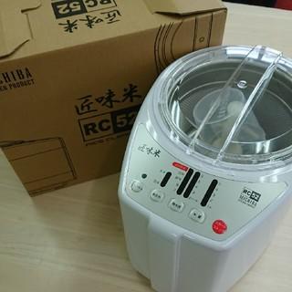 【美品】精米機 匠味米 RC52 ホワイト 道場六三郎(精米機)