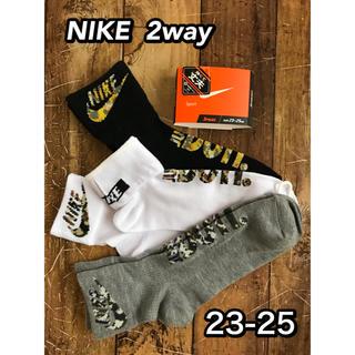 NIKE - NIKE  2way靴下   3足組  23-25