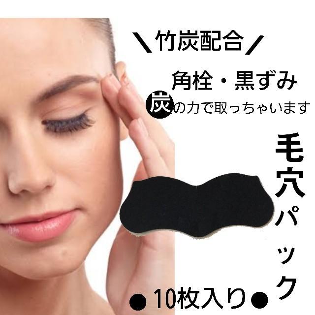超立体マスク   角質除去パック☆毛穴パック 10枚セット イチゴ鼻の通販
