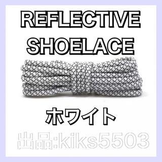 リフレクティブ シューレース 靴ひも 光る yeezy イージーブースト 靴紐(スニーカー)