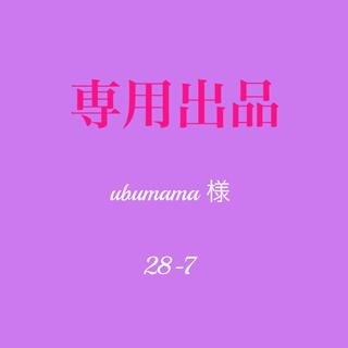 グンゼ(GUNZE)のubumama 様専用 グンゼBlack  20M(生地/糸)