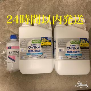 サラヤ(SARAYA)のセット割 無水エタノール サラヤ ハンドラボ 消毒 消毒液 エタノール 2.7L(アルコールグッズ)