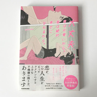 角川書店 - 大丈夫、君は可愛いから。君は絶対、幸せになれるから。