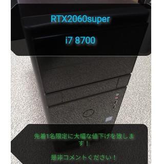 ゲーミングpc RTX2060super Corei78700