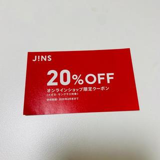 ジンズ(JINS)のJ!NS♡オンラインショップクーポン(ショッピング)