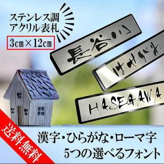 【送料無料】ステンレス調 アクリル表札【3cm×12cm】セミオーダー (ウェルカムボード)