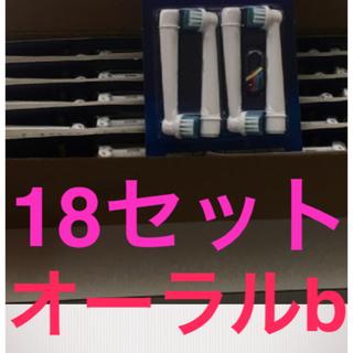 オーラルb 替えブラシ 18セット(歯ブラシ/デンタルフロス)